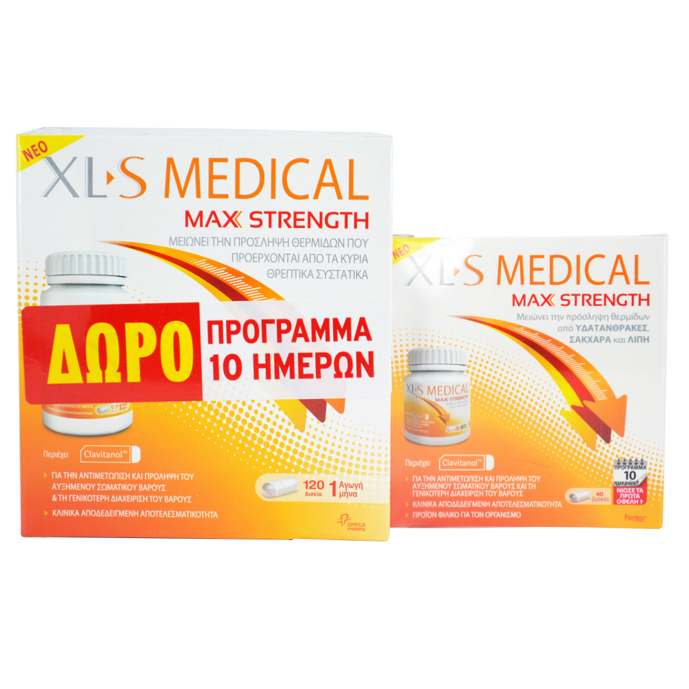 XLS Medical Max Strength 120caps + Δώρο XLS Medical Max Strength 40caps