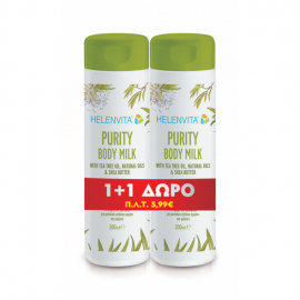 Helenvita Purity Body Milk 200ml 1+1 Δώρο