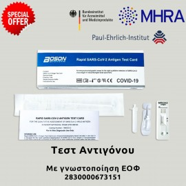 BOSON Biotech Rapid Test αντιγόνου – RAPID ANTIGEN TEST CARD (Συσκευασία 1 τμχ.)